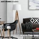 【4月中旬入荷予定】ARTWORKSTUDIO/アートワークスタジオ Espresso-floor lamp エスプレッソフロアーランプ(電球なし)…