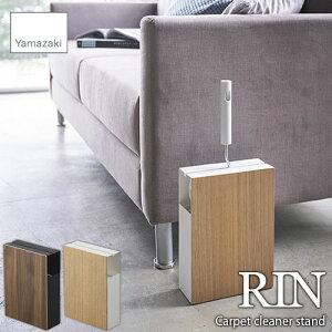 RIN/リン(山崎実業) カーペットクリーナースタンド Carpet cleaner stand リビング収納/コロコロ収納/スペアテープストック
