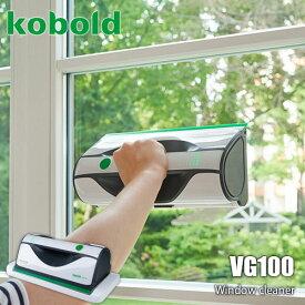 VORWERK/フォアベルク ウィンドークリーナー kobold コーボルト VG100 窓拭き/簡単ワンステップ/マイクロファイバークロス