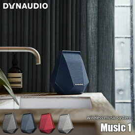 DYNAUDIO/ディナウディオ Wireless music system Music 1 4inchウーファー内蔵ワイヤレススピーカー 軽量/コンパクト/ダイナミック/高音質