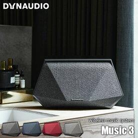 DYNAUDIO/ディナウディオ Wireless music system Music 3 ツイン1inchソフトドームツイーター+5inchウーファー内蔵ワイヤレススピーカー 軽量/コンパクト/ダイナミック/高音質