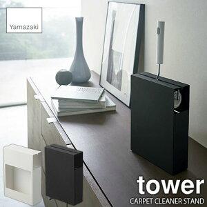 【BK色:納期調整中】tower/タワー(山崎実業) カーペットクリーナースタンド CARPET CLEANER STAND リビング収納/コロコロ収納/スペアテープストック