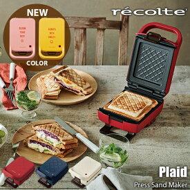 【楽天市場ランキング1位獲得】recolte/レコルト Press Sand Maker「Plaid」プレスサンドメーカー プラッド RPS-2 ホットサンドメーカー/サンドイッチ/トースター/両面焼き