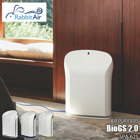 Rabbit Air/ラビットエアー AIR PURIFIER BioGS 2.0 SPA-625J 空気清浄機/エアクリーナー/花粉/タバコ/ウイルス/ほこり/ハウスダスト/PM2.5/除菌/消臭/脱臭/HEPAフィルター/活性炭/マイナスイオン