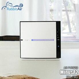 Rabbit Air/ラビットエアー AIR PURIFIER MinusA2(ホワイト) SPA-780JW 空気清浄機/エアクリーナー/花粉/タバコ/ウイルス/ほこり/ハウスダスト/PM2.5/除菌/消臭/脱臭/HEPAフィルター/活性炭/マイナスイオン