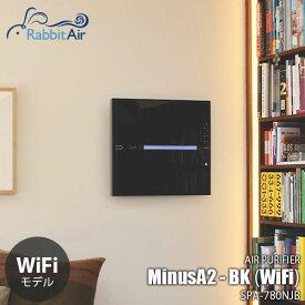 Rabbit Air/ラビットエアー AIR PURIFIER MinusA2 WiFiモデル (ブラック) SPA-780NJB 空気清浄機/エアクリーナー/花粉/タバコ/ウイルス/ほこり/ハウスダスト/PM2.5/除菌/消臭/脱臭/HEPAフィルター/活性炭/マイナスイオン