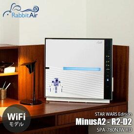 Rabbit Air/ラビットエアー AIR PURIFIER MinusA2 WiFiモデル スターウォーズ「R2-D2」SPA-780NJW RD 空気清浄機/エアクリーナー/花粉/タバコ/ウイルス/ほこり/ハウスダスト/PM2.5/除菌/消臭/脱臭/HEPAフィルター/活性炭/マイナスイオン