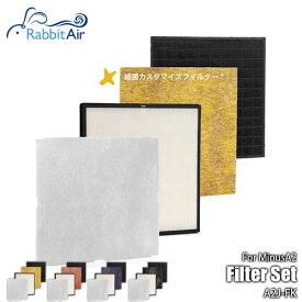 Rabbit Air/ラビットエアー 交換用フィルターセット(MinusA2用) A2J-FK (細菌/ペット/毒素/消臭から選択)/活性炭フィルター/HEPAフィルター