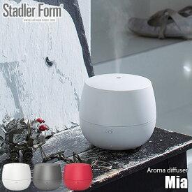 Stadler Form/スタドラーフォーム Aroma diffuser「Mia」アロマディフューザー 超音波式/連続稼働約10時間/LED/アロマ/リラックス/癒し
