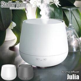 Stadler Form/スタドラーフォーム Aroma diffuser「Julia」アロマディフューザー 超音波式/連続稼働約10時間/LED/アロマ/リラックス/癒し