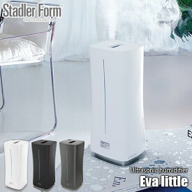 Stadler Form/スタドラーフォーム Ultrasonic humidifier「Eva little」 超音波式加湿器 〜8畳/超音波式/アロマディフューザー/除菌/バクテリア除去/カルキ除去/湿度ディスプレイ
