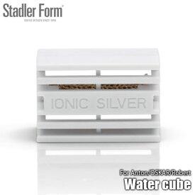 Stadler Form/スタドラーフォーム Water cube ウォーターキューブ Anton/OSKAR/Robert用 別売品/オプション品/消耗品