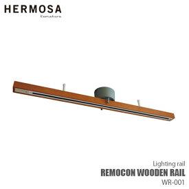 HERMOSA/ハモサ REMOCON WOODEN RAIL リモコンウッドライティングレール WR-001 ライティングレール本体/ライトレール/ダクトレール/リモコン付き/多灯吊り/木目調