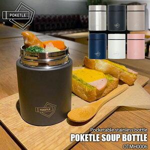 DESIGN WORKS ANCIENT POKETLE SOUP BOTTLE / ポケトル スープボトル OTMH0006 160ml/スープジャー/スープカップ/フードポット/スープマグ/魔法瓶/ステンレス2重構造/保温/保冷/コンパクト