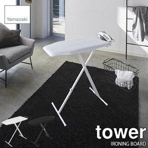 tower/タワー(山崎実業) 軽量スタンド式アイロン台 IRONING BOARD アイロン台/アイロンボード/自立式/折り畳み式/15段階高さ調整/ボタンプレス