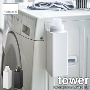 tower/タワー(山崎実業) マグネット詰め替え用ランドリーボトル MAGNET LAUNDRY BOTTLE 詰め換え用ボトル/洗濯洗剤/柔軟剤/洗濯/ランドリー