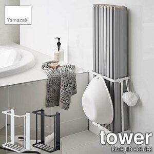 【WH色:納期調整中】tower/タワー(山崎実業) マグネットバスルーム折り畳み風呂蓋ホルダー BATH LID HOLDER 風呂蓋ラック/風呂蓋収納/浴室収納