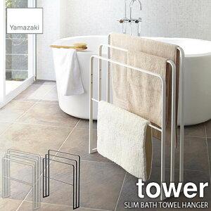 tower/タワー(山崎実業) 横から掛けられるバスタオルハンガー 3連 SLIM BATH TOWEL HANGER バスタオルハンガー/バスタオル収納/バスタオル干し/バスタオル掛け