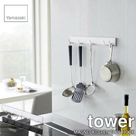 tower/タワー(山崎実業) マグネット可動式キッチンツールフック MAGNET KITCHEN TOOL HOOK 磁石式/可動式/引っ掛けフック/収納フック/ツールフック/キッチンフック/キッチン収納