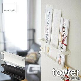 tower/タワー(山崎実業) 神札ホルダー OFUDA HOLDER 神棚/お札棚/お札ホルダー/お札ラック/破魔矢
