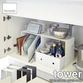 tower/タワー(山崎実業) 収納ボックス上ラック (2個組) STORAGE BOX UPPER RACK コの字型ラック/シンク下収納/収納スペース活用/収納スペース増設/洗面下収納/本棚収納