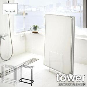 tower/タワー(山崎実業) 乾きやすい風呂蓋スタンド BATH LID STAND SLIM 風呂フタスタンド/風呂蓋収納/浴室収納