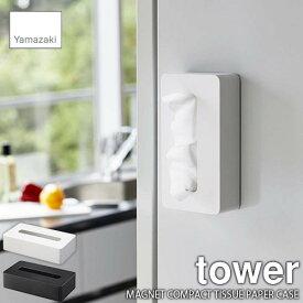 tower/タワー(山崎実業) マグネットコンパクトティッシュケース MAGNET COMPACT TISSUE PAPER CASE 磁石式/ティッシュケース/ティッシュボックス/コンパクト/シンプル