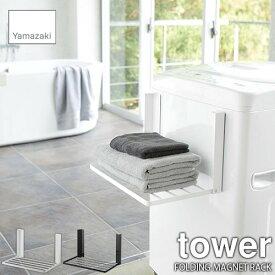 tower/タワー(山崎実業) 洗濯機横マグネット折り畳み棚 FOLDING MAGNET RACK 磁石式/折り畳み式/ランドリー収納/洗濯機横棚/洗濯機横ラック/バスタオルラック/