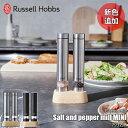 【楽天市場ランキング1位獲得】Russell Hobbs/ラッセルホブス Salt and pepper Mill MINI 電動ミル ソルト&ペッパー …
