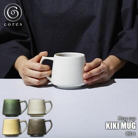 Cores/コレス KIKI MUG キキマグ C811 美濃焼/マグカップ/コーヒーカップ/コーヒーマグ/磁器/電信レンジ可/食洗器可/日本製
