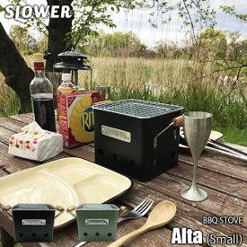 SLOWER/スロウワー(TRI) BBQ STOVE Alta(S) バーベキューストーブ アルタ Sサイズ SLW195/SLW196 バーベキューコンロ/バーベキューグリル/炭焼きコンロ/コンパクト/ソロキャンプ