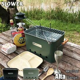 SLOWER/スロウワー(TRI) BBQ STOVE Alta(L) バーベキューストーブ アルタ Lサイズ SLW197/SLW198 バーベキューコンロ/バーベキューグリル/炭焼きコンロ/コンパクト/ソロキャンプ
