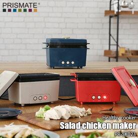 PRISMATE/プリズメイト(阪和) サラダチキンメーカー PR-SK023 レシピブック付き 低糖質/高たんぱく/サラダチキン/サラダフィッシュ/ヘルシー調理/卓上調理