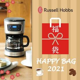 【福袋】【福箱】【1月5日(火)以降のお届け】Russell Hobbs/ラッセルホブス 2021年 オリジナル福袋 Basic Drip 7620JP/Cafe Kettle 1.0L 7410JP/コーヒーメーカー/コーヒーマシン/電気ケトル/電気ポット