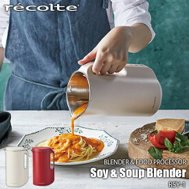 recolte/レコルト Soy & Soup Blender ソイ&スープブレンダー RSY-1 ブレンダー/ミキサー/ジューサー/スープメーカー/豆乳メーカー/撹拌機/加熱ブレンダー/加熱ミキサー/スムージーメーカー