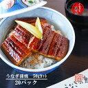 【三河一色産】うなぎ 蒲焼き 50g カット(20パック)タレ・山椒20袋付き【送料無料 ...