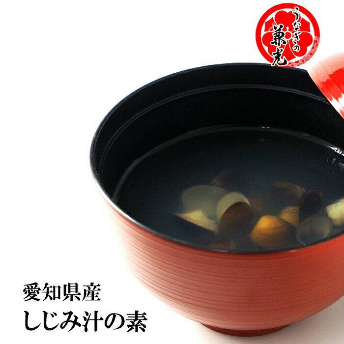 兼光の うなぎ にベストマッチ! しじみ汁 ( 2食 入り ) 愛知県三河一色産 うなぎの兼光