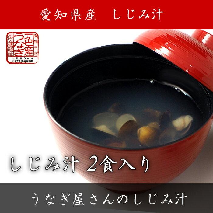 兼光のうなぎにベストマッチ! しじみ汁(2食入り) 愛知県三河一色産 うなぎの兼光