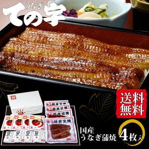 うなぎ 鰻 国産 蒲焼 ギフト プレゼント 大門(だいもん) 400g(100g×4尾) ての字 送料無料 手焼き