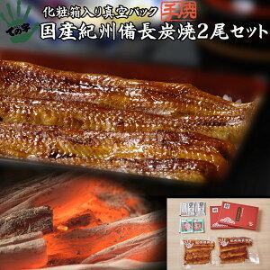 うなぎ 鰻 国産 蒲焼 ギフト プレゼント 紀州備長炭焼 120g×2セット ての字 化粧箱入り 手焼き