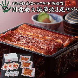 うなぎ 鰻 国産 蒲焼 ギフト プレゼント 御成門(おなりもん) 300g(100g×3尾) ての字 手焼き