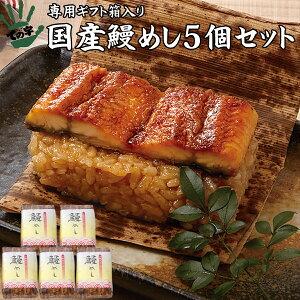 うなぎ 鰻 国産 蒲焼 ギフト プレゼント おこわ 鰻めし 100g×5個セット ての字
