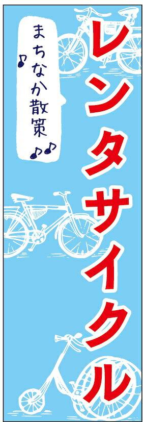 のぼり旗レンタサイクルのぼり旗自転車のぼり