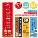 のぼり旗 コーヒー・カフェ 寸法60×180 丈夫で長持ち【四辺標準縫製】のぼり旗 送料無料【5枚以上で】のぼり旗 オリ…