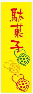 のぼり旗駄菓子のぼり旗寸法60×180 丈夫で長持ち【四辺標準縫製】のぼり旗 送料無料【5枚以上で】のぼり旗 オリジナル/文字変更可/条件付き送料無料