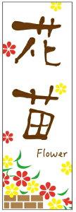 のぼり旗花苗のぼり旗 寸法60×180 丈夫で長持ち【四辺標準縫製】のぼり旗 送料無料【5枚以上で】のぼり旗 オリジナル/文字変更可/条件付き送料無料