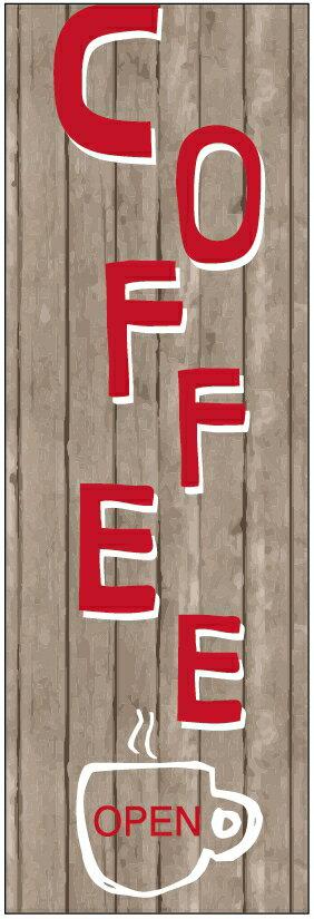 のぼり旗COFFEE OPENのぼり旗・ コーヒーのぼり旗