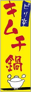 のぼり旗 キムチ鍋のぼり旗寸法60×180 丈夫で長持ち【四辺標準縫製】のぼり旗 送料無料【5枚以上で】のぼり旗 オリジナル/文字変更可/条件付き送料無料