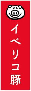 のぼり旗イベリコ豚のぼり旗寸法60×180 丈夫で長持ち【四辺標準縫製】のぼり旗 送料無料【5枚以上で】のぼり旗 オリジナル/文字変更可/条件付き送料無料