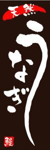 のぼり旗【天然うなぎ】寸法60×180 丈夫で長持ち【四辺標準縫製】のぼり旗 送料無料【5枚以上で】のぼり旗 オリジナル/文字変更可/条件付き送料無料